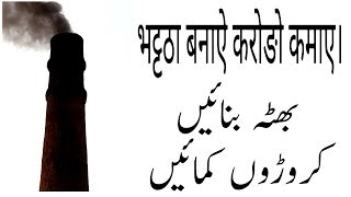How to Start Bricks Kiln Business in Hindi Urdu