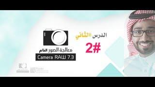 دورة معالجة الصور الخام -- Camera Raw -- الدرس الثاني