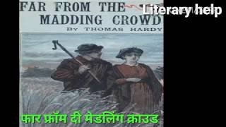 (part-1) far from the  madding crowd summary in hindi | Thomas Hardy | literary help