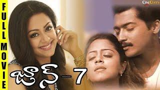 June 07 Superhit Telugu Full Movie | Jyothika, Surya | Latest Telugu Movie