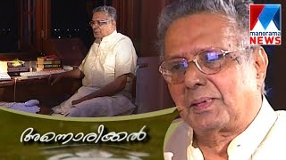 Annorickal | Memory of Jose Prakash | Manorama News