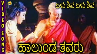 Halunda Thavaru Kannada Movie Songs | Elu Shiva Elu Shiva | Vishnuvardhan | Sithara