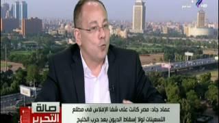 عماد جاد : اتفاقية تيران وصنافير موقعة في عهد مبارك
