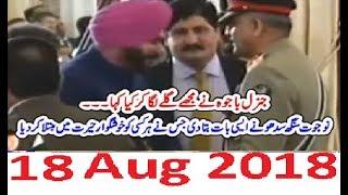 Indian Cricketer Navjot Singh Sidhu Meet General Bajwa Bara Elaan 18 Aug 2018 | Sikh Community Happy
