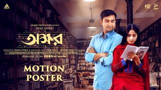 Okkhor (Short Film) Motion poster | Farhan Ahmed Jovan & Safa Kabir | Vicky Zahed