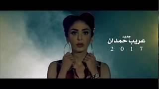 عريب حمدان - سيبه (جديد) promo 2017-    Oraib Hamdan - قريبا