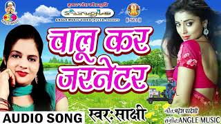 चालू कर जरनेटर - Chalu Kar Jarnetar    Singer - Sakshi    Latest Bhojpuri Song