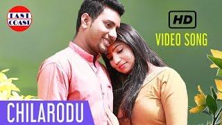 Ormakkai - Chilarodu Nammalkku | Latest  Malayalam Romantic Album Song | East Coast Vijayan |