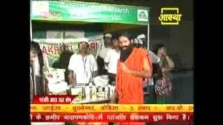 Launching of Patanjali Bio Fertilizers & other Bio Products_5 Aug 2013