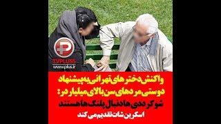 واکنش دخترهای تهرانی به پیشنهاد دوستی مردهای سن بالای میلیاردر