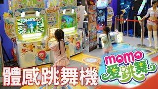 momo愛跳舞 體感跳舞遊戲機台 鈊象電子 舞蹈 拍印 摺紙 DIY 親子遊戲機台分享 IGS 輕鬆學跳舞 玩具開箱一起玩玩具Sunny Yummy Kids TOYs