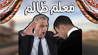 قصص واقعية : ( رفعت قضية على مُعلمي ؛ شوفوا ايش كان السبب ..؟؟ )