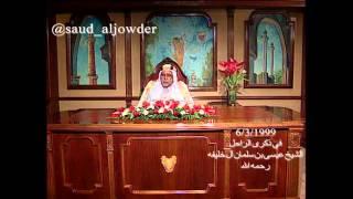في ذكرى الراحل الشيخ عيسى بن سلمان آل خليفة البحرين