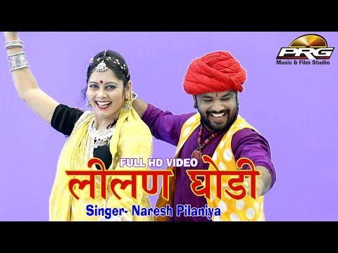 Xxx Mp4 Lilan Ghodi लीलण घोड़ी Naresh Pilaniya Veer Tejaji Dj Song PRG Full HD Video 3gp Sex