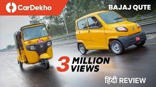 Bajaj Qute First Drive Review in Hindi | CarDekho.com