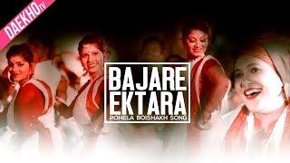 Bajare Ektara | Sayera Reza | pohela boishakh song | Bangla new song 2017