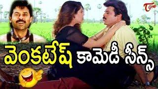 వెంకటేష్ కామెడీ సీన్స్    Venkatesh Comedy Scenes