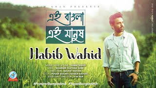 Habib Wahid - Ei Bangla Ei Manush | Bangla New Song 2016 | Sangeeta