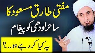 A Message of Mufti Tariq Masood to Sahir Lodhi & TV Channelsساحر لودھی کا بچیوں میں فحاشی پھیلانا