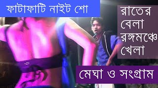 New Bangla Hot Jatra Dance  Megha/Songram 2017