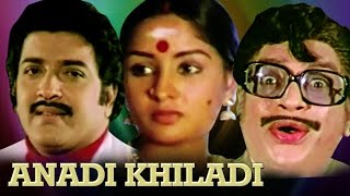 Anadi Khiladi  | Full Movie | Kuva Kuva Vathukkal | Sivakumar | Sulakshna | Hindi Dubbed Movie