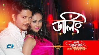 Darling By Tausif & Liza | Cheleti Abol Tabol Meyeti Pagol Pagol | Bangla film song