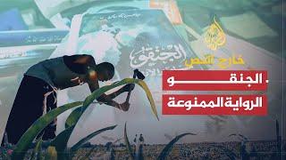 """""""خارج النص-الجنقو"""".. حكاية الزبون الدائم للرقابة السودانية"""