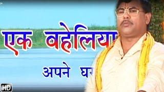 Ek Baheliya || एक बहेलिया || Swami Adhar Chaitanya || Hindi Kissa Lokka