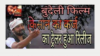 किसान का कर्ज बुंदेली फिल्म, का ट्रेलर हुआ रिलीज प्रेजेंट बाय जित्तू खरे बादल बुंदेलखंड