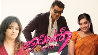 new tamil movie - Villain | new tamil full movie release 2002 | ajith movie