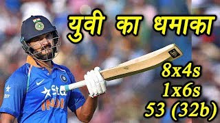 Champions Trophy 2017: Yuvraj singh smashes 53 runs in 32 balls | वनइंडिया हिंदी