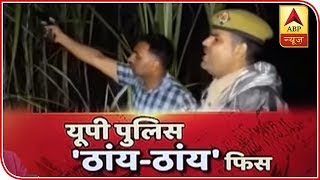 When UP Police Didn