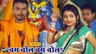 Bum Bol Bum Bola    बम बोल बम बोला    Bhojpuri Shiv Bhole Baba Kawad Bhajan