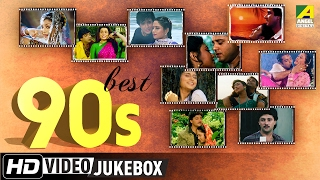 Best of 1990's | Bengali Movie Songs | Video Jukebox