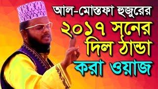 Bangla Waz 2017 New Al Mostofa - বাংলা ওয়াজ মাহফিল ২০১৭ আল মোস্তফা - Waz TV