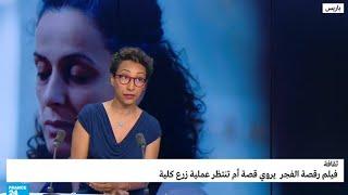 الفيلم التونسي رقصة الفجر يشارك في مهرجان السينما العربية في باريس