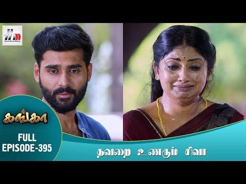 Xxx Mp4 Ganga Tamil Serial Episode 395 18 April 2018 Ganga Latest Serial Home Movie Makers 3gp Sex