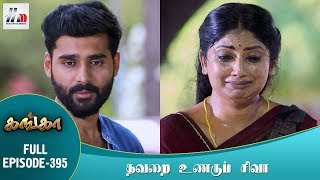 Ganga Tamil Serial | Episode 395 | 18 April 2018 | Ganga Latest Serial | Home Movie Makers