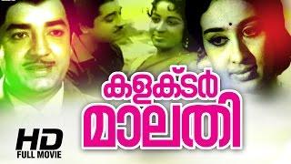 Collector Malathy Malayalam Full Movie | Evergreen Malayalam Full Movie | Sheela | Prem Nazir