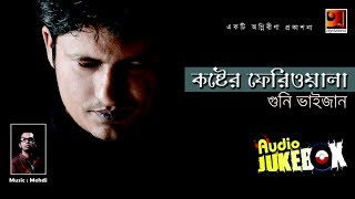 Guni Bhaijan   Album Koster Feriwala   Full Album   Audio Jukebox 2017