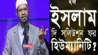 Bangla: Dr. Zakir Naik's Lecture - Is Islam the Solution for Humanity? (Full/Audio only)