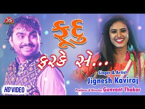 Xxx Mp4 Fudu Farke Se Jignesh Kaviraj New Gujarati Song 2018 Full HD Song 3gp Sex