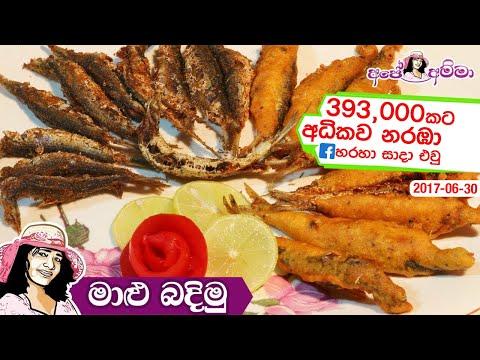 ✔ ක්රම තුනකට මාළු බදිමු Crispy and delicious fried fish