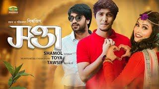 New Bangla Eid Natok 2018 | Sotta | ft Tawsif Mahbub, Toya, Shamol Mawla | HD1080p