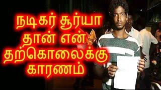 Actor Suriya Slaps Chennai Boy | Police Complaint Filed Against Tamil Actor | Updates