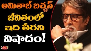 Amitabh Bachchan : I can never forget that Moment | Celebrities Latest Updates | Bollywood News