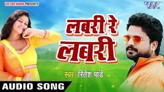 सुपरहिट लोकगीत 2017 - Ritesh Pandey - लबरी रे लबरी - Labari Re Labari - Bhojpuri Songs
