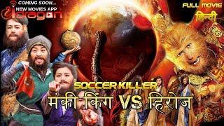 Soccer Killer : Monkey King vs Super Heroes Full Movie in HINDI V.3