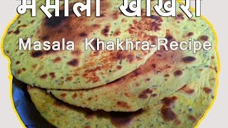 मसाला खाखरा, gujarati khakhra recipe, khakhra recipe step by step