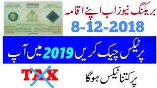 Saudi Arabia Chek Iqama Tax 2019 Latest News Urdu Hindi /sakhawatali Tv